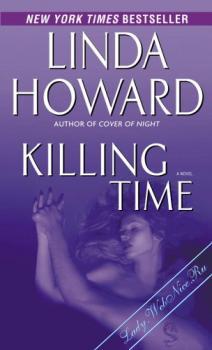 Время убивать. Ховард Линда
