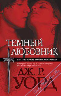Любимые романы о вампирах