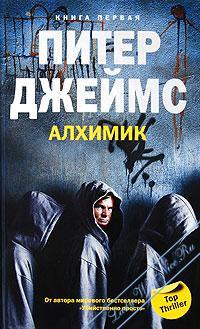 Алхимик. Джеймс Питер