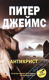 Антихрист. Джеймс Питер