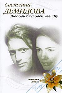 Любовь к человеку-ветру. Демидова Светлана