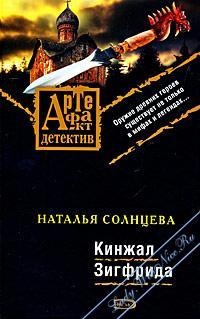 Кинжал Зигфрида. Солнцева Наталья