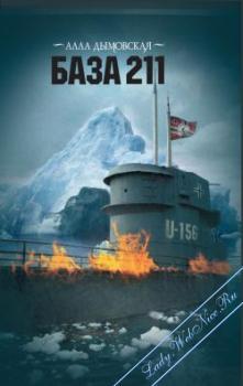 База 211. Дымовская Алла