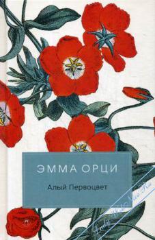 Лига Красного Цветка (Алый первоцвет/Красный цветок/Алый Пимпернель)