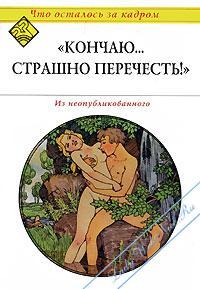 Кончаю... Страшно перечесть!. Сборники любовных романов