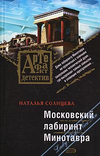 Московский лабиринт Минотавра. Солнцева Наталья
