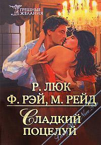 Сладкий поцелуй. Сборники любовных романов