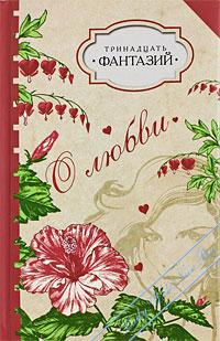 Тринадцать фантазий. Сборники любовных романов