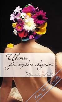 Цветы для первого свидания. Демидова Светлана
