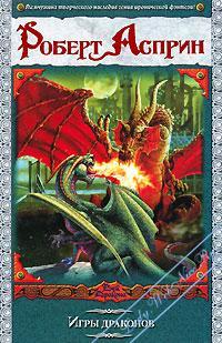Игры драконов. Асприн Роберт