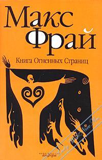 Книга Огненных Страниц. Фрай Макс