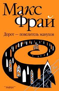 Дорот - повелитель Манухов. Фрай Макс