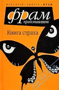 Книга страха. Фрай Макс