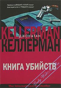 Книга убийств. Келлерман Джонатан