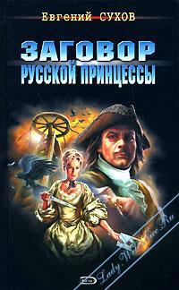 Заговор русской принцессы. Сухов Евгений