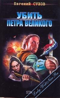 Убить Петра Великого. Сухов Евгений