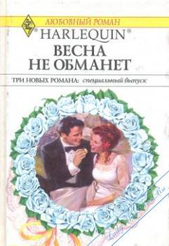 Романтическое путешествие. Галитц Кэтлин