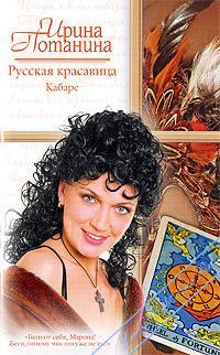 Русская красавица. Кабаре. Потанина Ирина