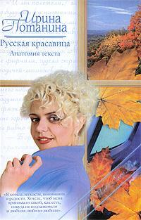 Русская красавица. Анатомия текста. Потанина Ирина