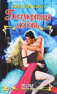 Любимые любовно-фантастические романы