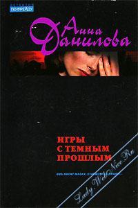 Игры с темным прошлым. Данилова Анна