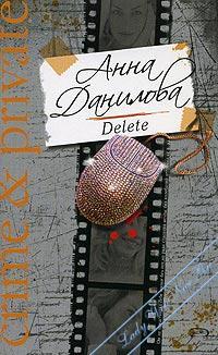 Delete. Данилова Анна