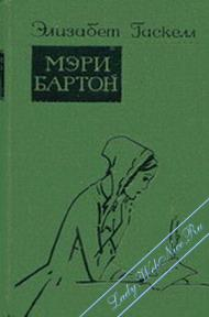 Мэри Бартон. Гаскелл Элизабет