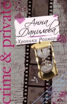 Хроники Розмари. Данилова Анна