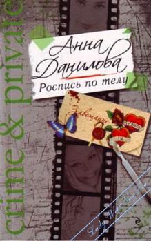 Роспись по телу. Данилова Анна