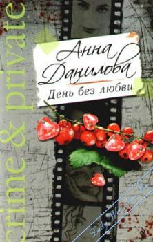 День без любви. Данилова Анна