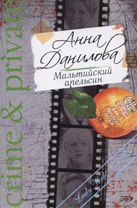 Мальтийский апельсин. Данилова Анна