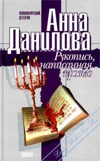 Рукопись, написанная кровью. Данилова Анна