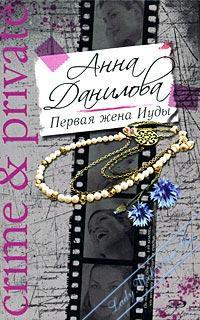 Первая жена Иуды. Данилова Анна