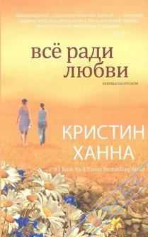 Ради любви (Все ради любви). Ханна Кристин