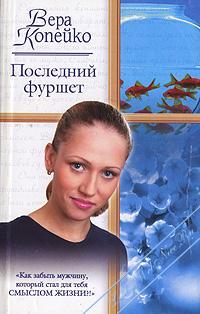 Последний фуршет. Копейко Вера