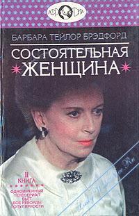 Тайны деловой женщины (Состоятельная женщина). Брэдфорд Барбара
