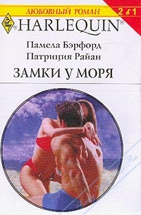 Замки у моря. Сборники любовных романов