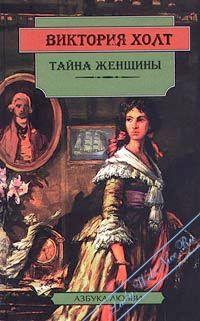 Загадочная женщина (Тайна женщины/Роковая женщина). Холт Виктория (Хольт)