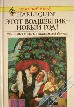 В канун Рождества. Эллисон Хэдер