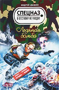 Ледяная бомба. Дышев Андрей