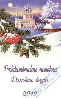 Рождественские истории Дамского клуба 2010. Сборники любовных романов