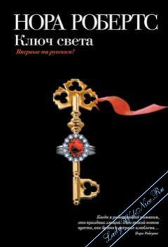 Ключ света (Тепло наших сердец). Робертс Нора