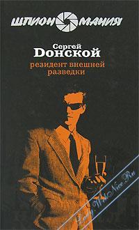 Резидент внешней разведки. Донской Сергей