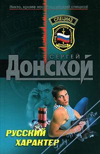 Русский характер. Донской Сергей