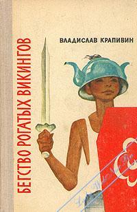 Бегство рогатых викингов. Крапивин Владислав
