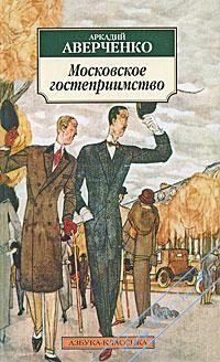 Московское гостеприимство. Аверченко Аркадий