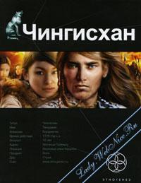 Чингисхан. Повелитель страха. Волков Сергей