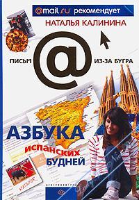 Азбука испанских будней. Калинина Наталья Дмитриевна