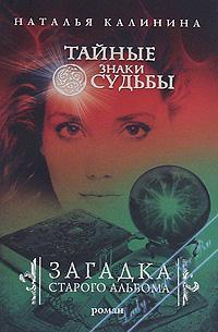 Загадка старого альбома. Калинина Наталья Дмитриевна