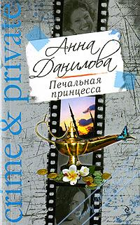 Печальная принцесса. Данилова Анна